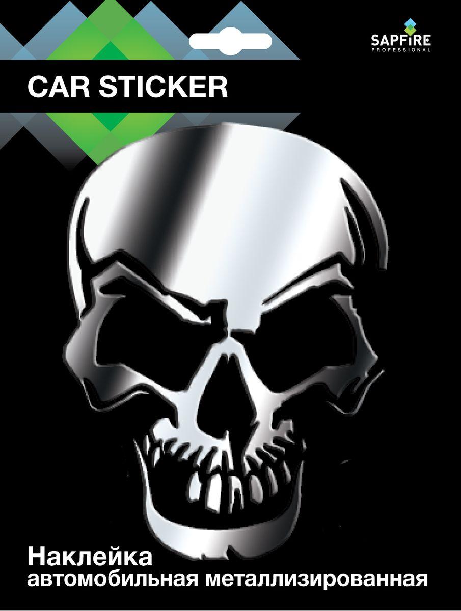 Наклейка автомобильная Sapfire Череп, металлизированная, цвет: серебристый авто с пробегом в твери уаз