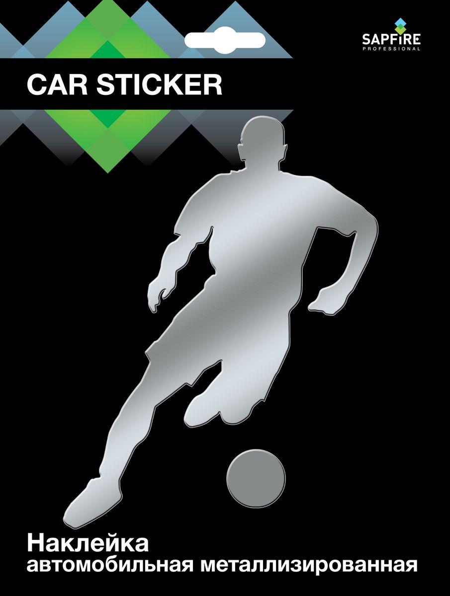 Наклейка автомобильная Sapfire Футболист, металлизированная, цвет: серебристый авто с пробегом в твери уаз
