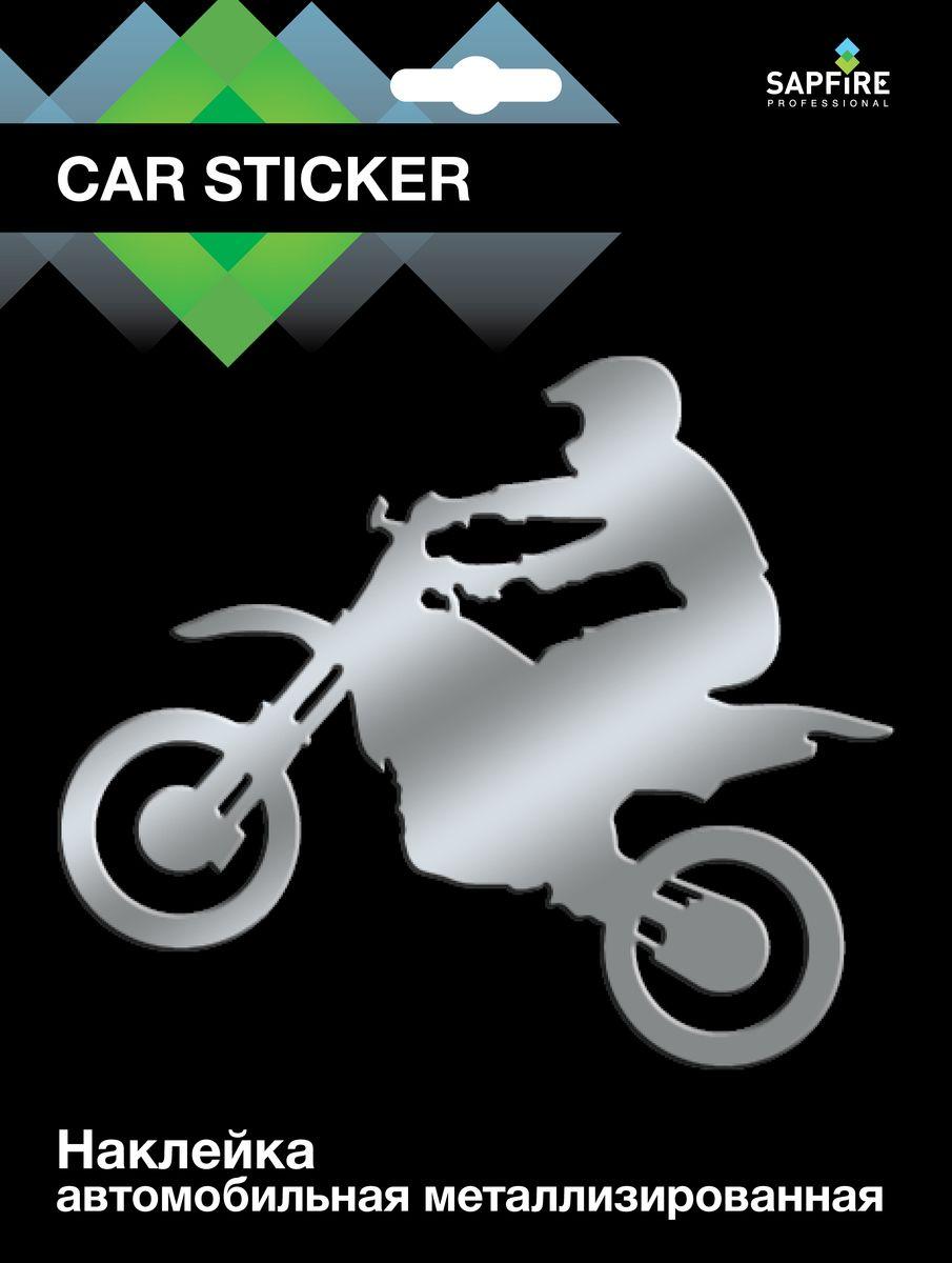 Наклейка автомобильная Sapfire Мотоциклист 1, металлизированная, цвет: серебристыйSCF-0037Наклейка на авто — это самоклеющийся стикер из виниловой плёнки, задуманный для создания неповторимого стиля и для придания автомобилю определенного образа.Автомобилисты наносят на автомобиль, точнее, на различные его части, виниловые наклейки, что придает автомобилям оригинальность и стиль, машина начинает заметно отличаться от других или вообще в корне меняет внешний вид к лучшему, это и есть виниловый тюнинг. Подобные наклейки на авточасто носят юмористический или наоборот – брутальный характер, характеризуют образ жизни их обладателя и его жизненную позицию.Наши виниловые наклейки можно наносить на любую ровную и гладкую поверхность: металл, пластик, стекло. При наклеивании температура воздуха должна быть выше +5°С. В холодное время года это можно сделать, например, на мойке или тёплой парковке.