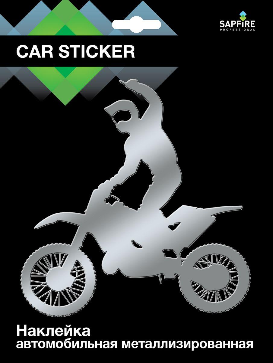 Наклейка автомобильная Sapfire Мотоциклист 2, металлизированная, цвет: серебристыйSCF-0038Наклейка на авто Sapfire Мотоциклист - это металлизированный самоклеющийся стикер из виниловой пленки, задуманный для создания неповторимого стиля и для придания автомобилю определенного образа. Водители наносят на автомобиль, точнее, на различные его части, виниловые наклейки, что придает автомобилям оригинальность и стиль, машина начинает заметно отличаться от других или вообще в корне меняет внешний вид к лучшему, это и есть виниловый тюнинг. Подобные наклейки на авто часто носят юмористический или наоборот - брутальный характер, характеризуют образ жизни их обладателя и его жизненную позицию. Виниловые наклейки можно наносить на любую ровную и гладкую поверхность: металл, пластик, стекло. При наклеивании температура воздуха должна быть выше +5°С. В холодное время года это можно сделать, например, на мойке или теплой парковке.