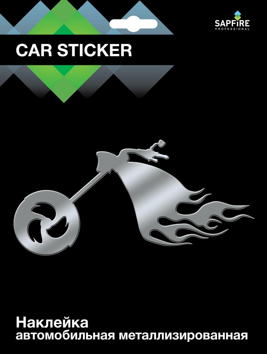 Наклейка автомобильная Sapfire Мотоциклист 3, металлизированная, цвет: серебристыйSCF-0039Наклейка на авто — это самоклеющийся стикер из виниловой плёнки, задуманный для создания неповторимого стиля и для придания автомобилю определенного образа.Автомобилисты наносят на автомобиль, точнее, на различные его части, виниловые наклейки, что придает автомобилям оригинальность и стиль, машина начинает заметно отличаться от других или вообще в корне меняет внешний вид к лучшему, это и есть виниловый тюнинг. Подобные наклейки на авточасто носят юмористический или наоборот – брутальный характер, характеризуют образ жизни их обладателя и его жизненную позицию.Наши виниловые наклейки можно наносить на любую ровную и гладкую поверхность: металл, пластик, стекло. При наклеивании температура воздуха должна быть выше +5°С. В холодное время года это можно сделать, например, на мойке или тёплой парковке.