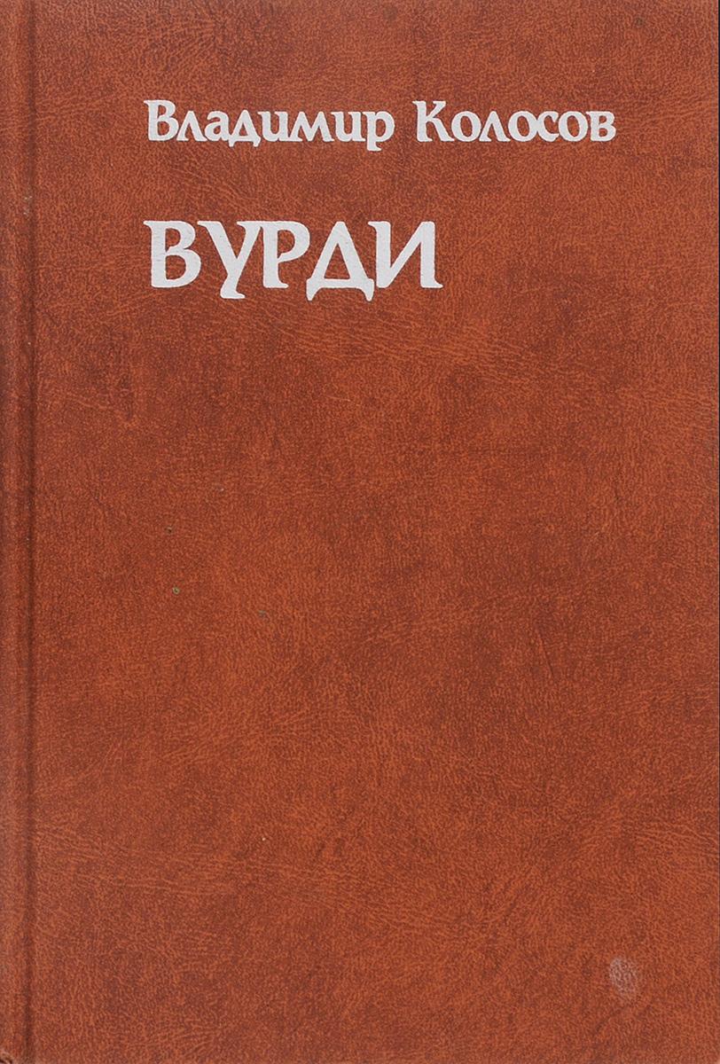 так сказать в книге Владимир Колосов