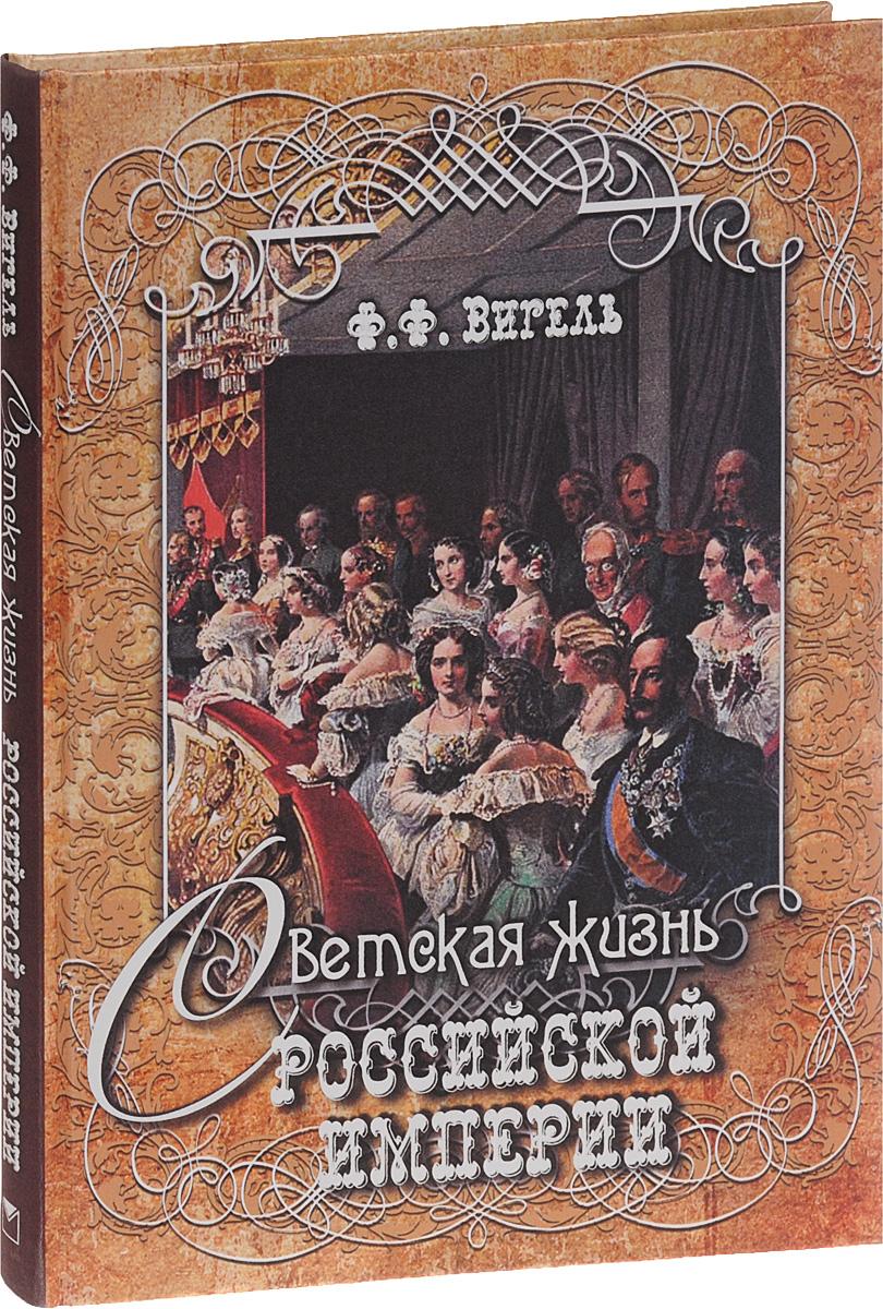 Светская жизнь Российской империи (шелк). Вигель Ф.Ф.