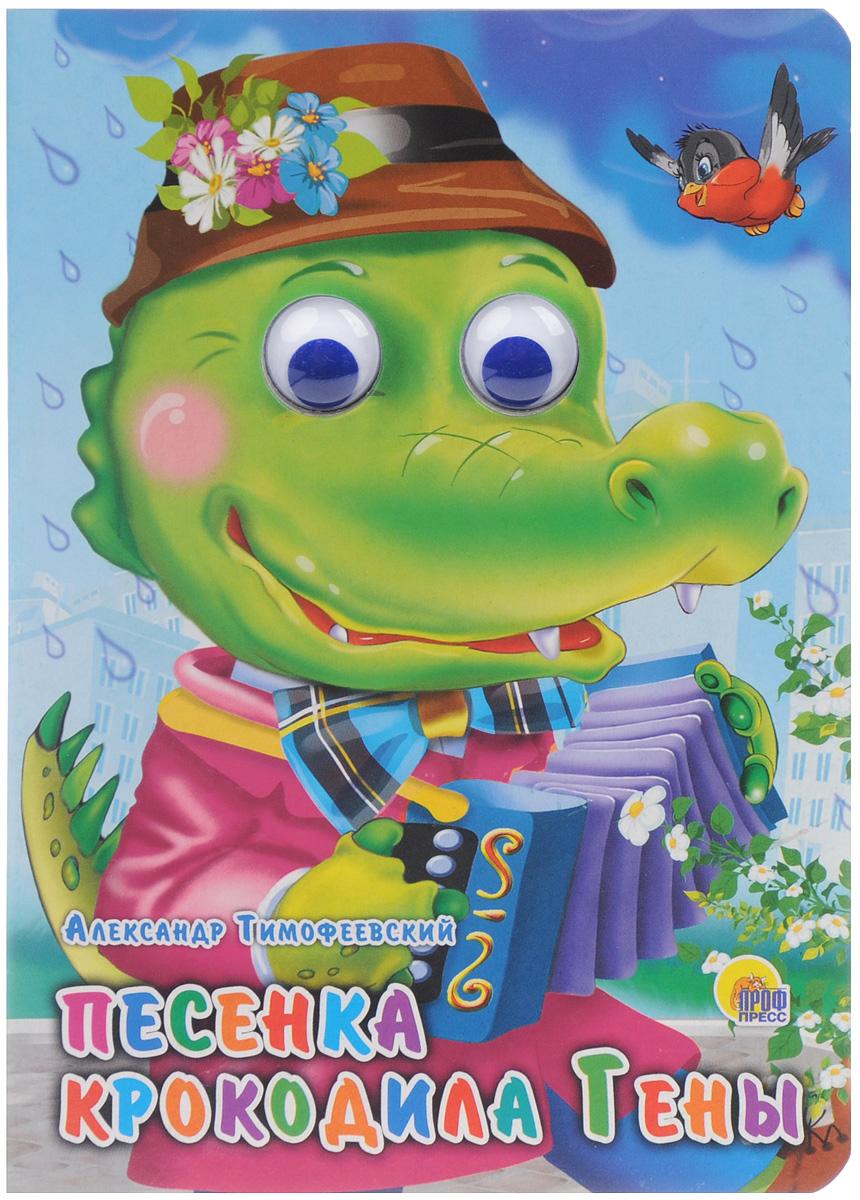 Александр Тимофеевский Песенка крокодила Гены песенки для малышей книжка игрушка
