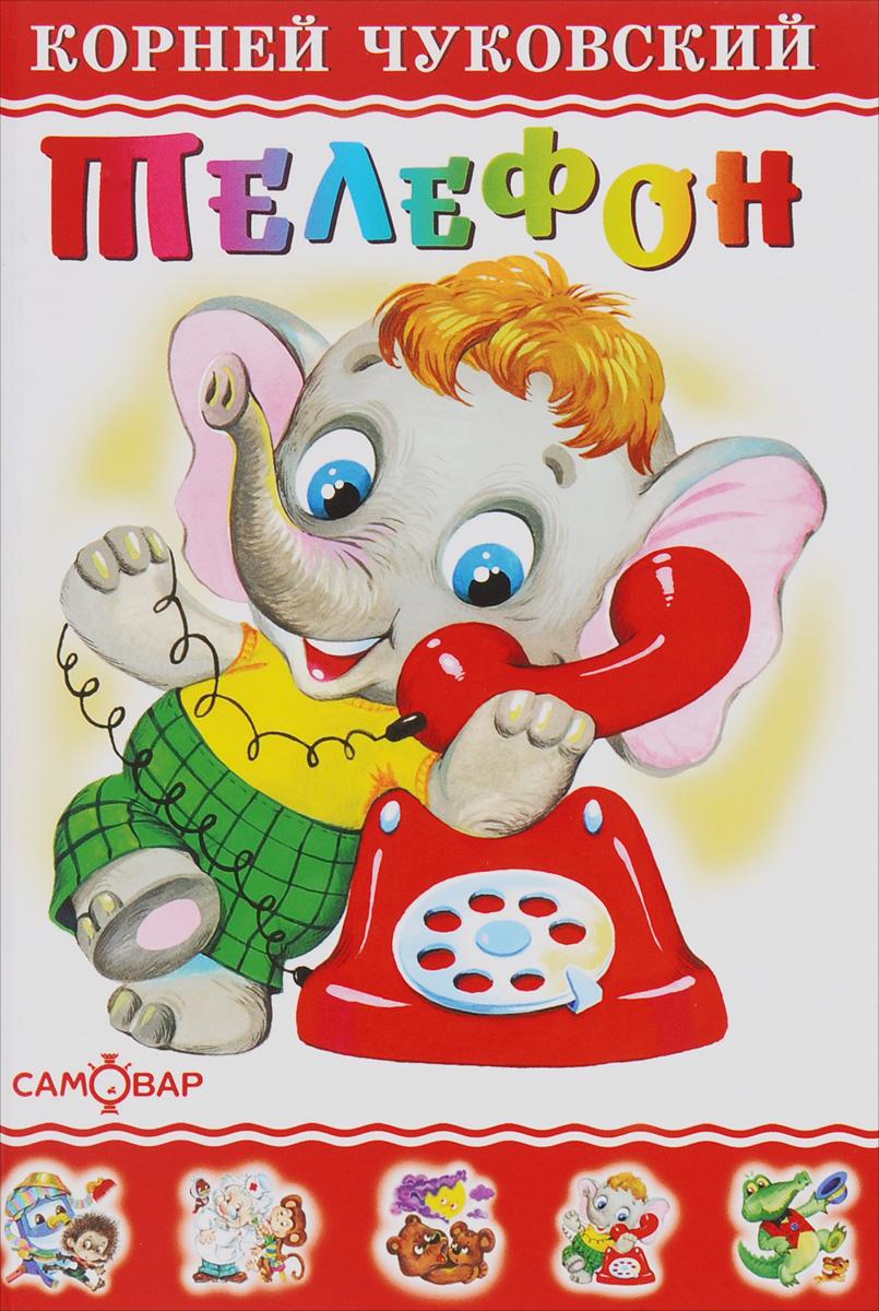 Корней Чуковский Телефон камилла де ла бедуайер луис комфорт тиффани лучшие произведения