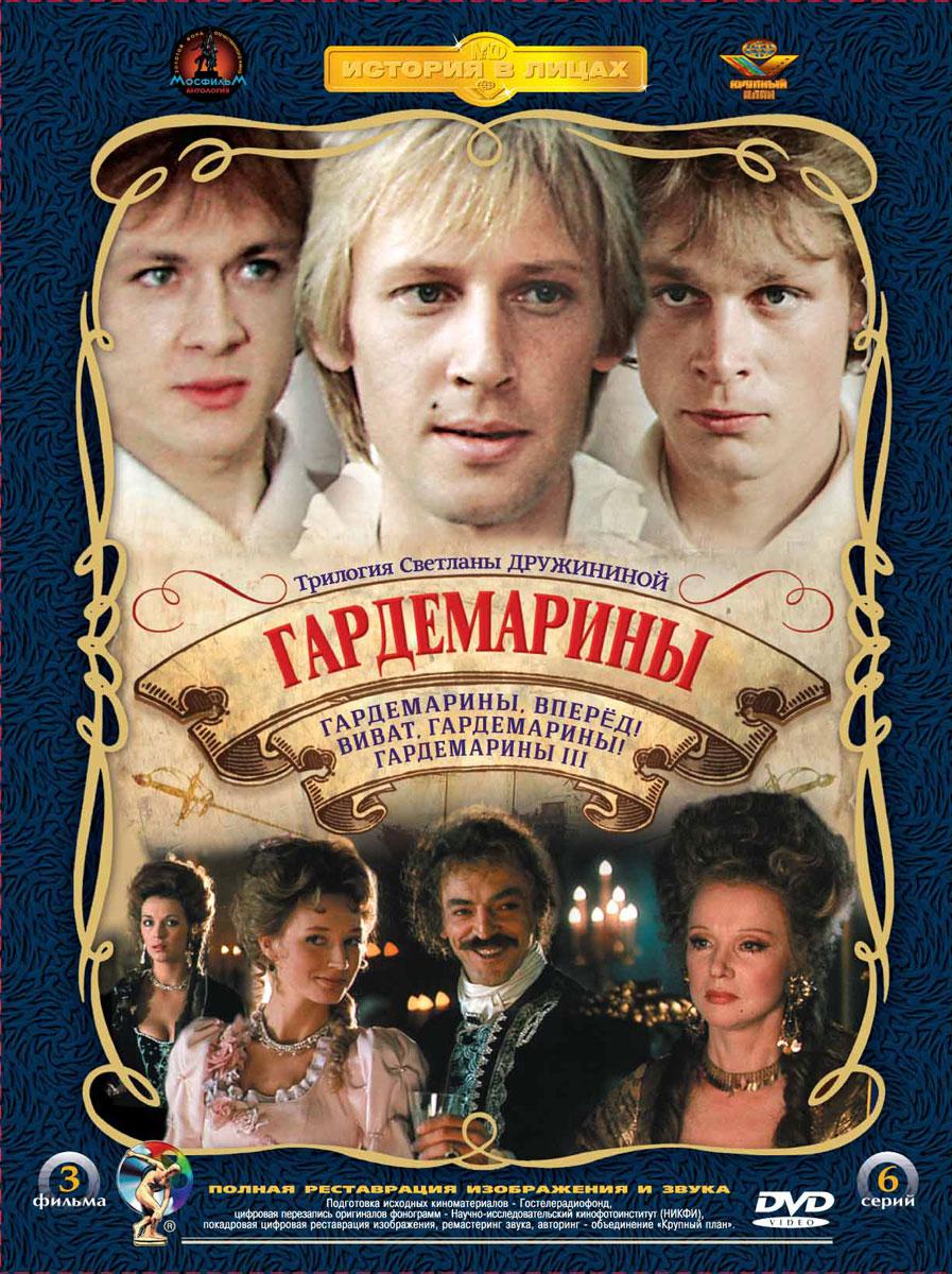 Гардемарины (3 DVD) гардемарины 4 dvd