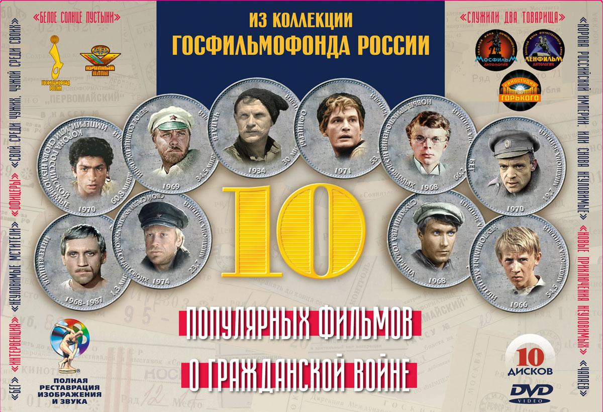 10 популярных фильмов о Гражданской войне (10 DVD)