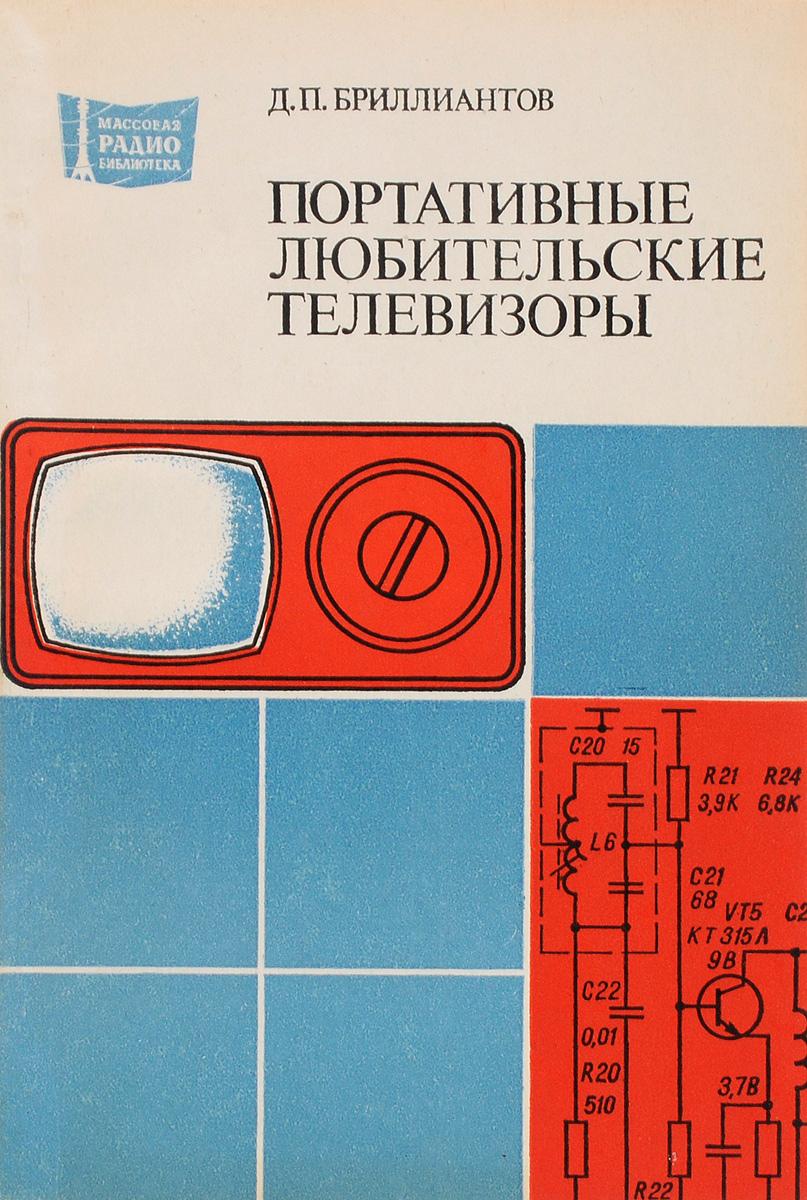Д. П. Бриллиантов