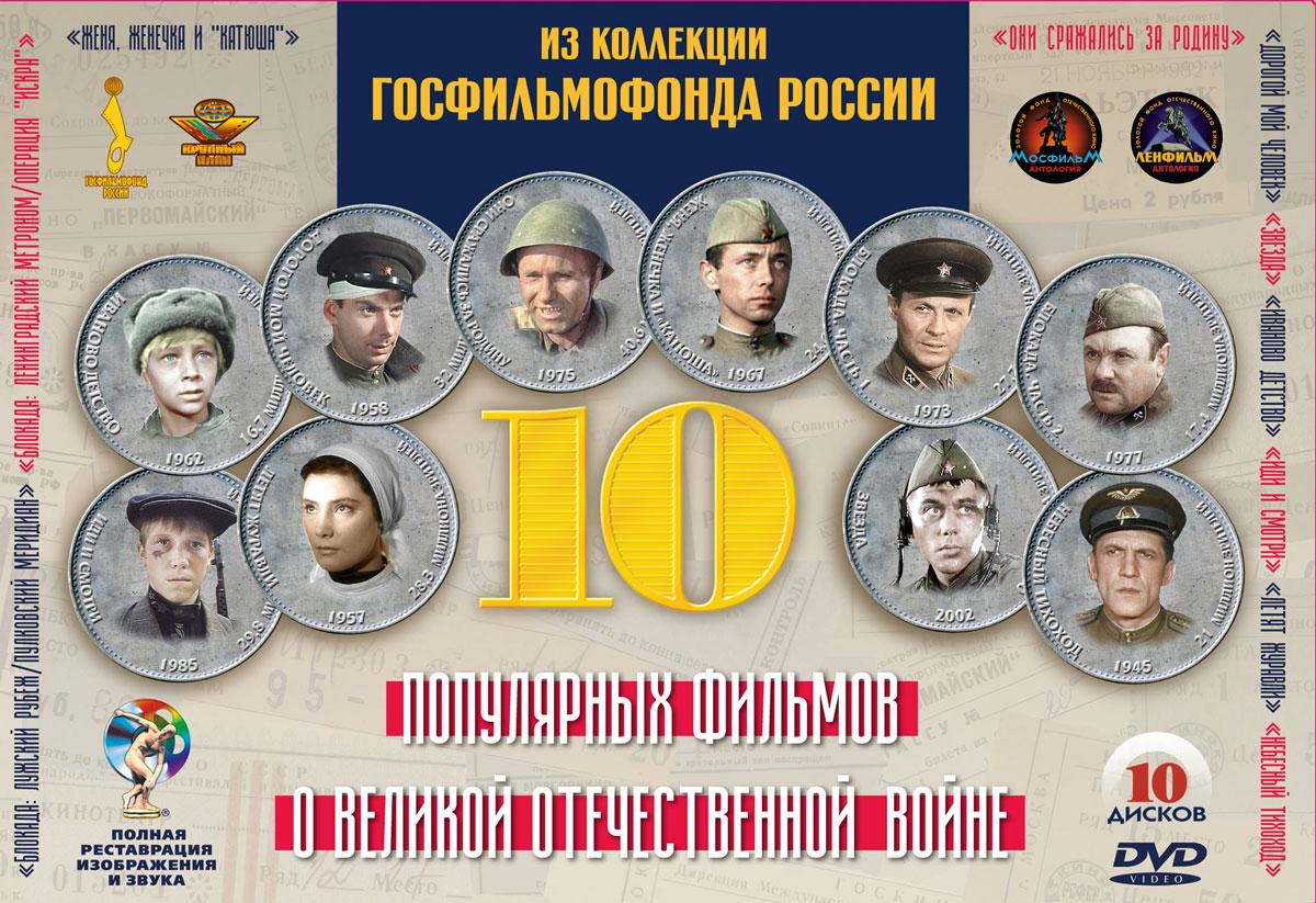 10 популярных фильмов о Великой Отечественной войне (10 DVD) коллекция фильмов комедии выпуск 2 4 dvd