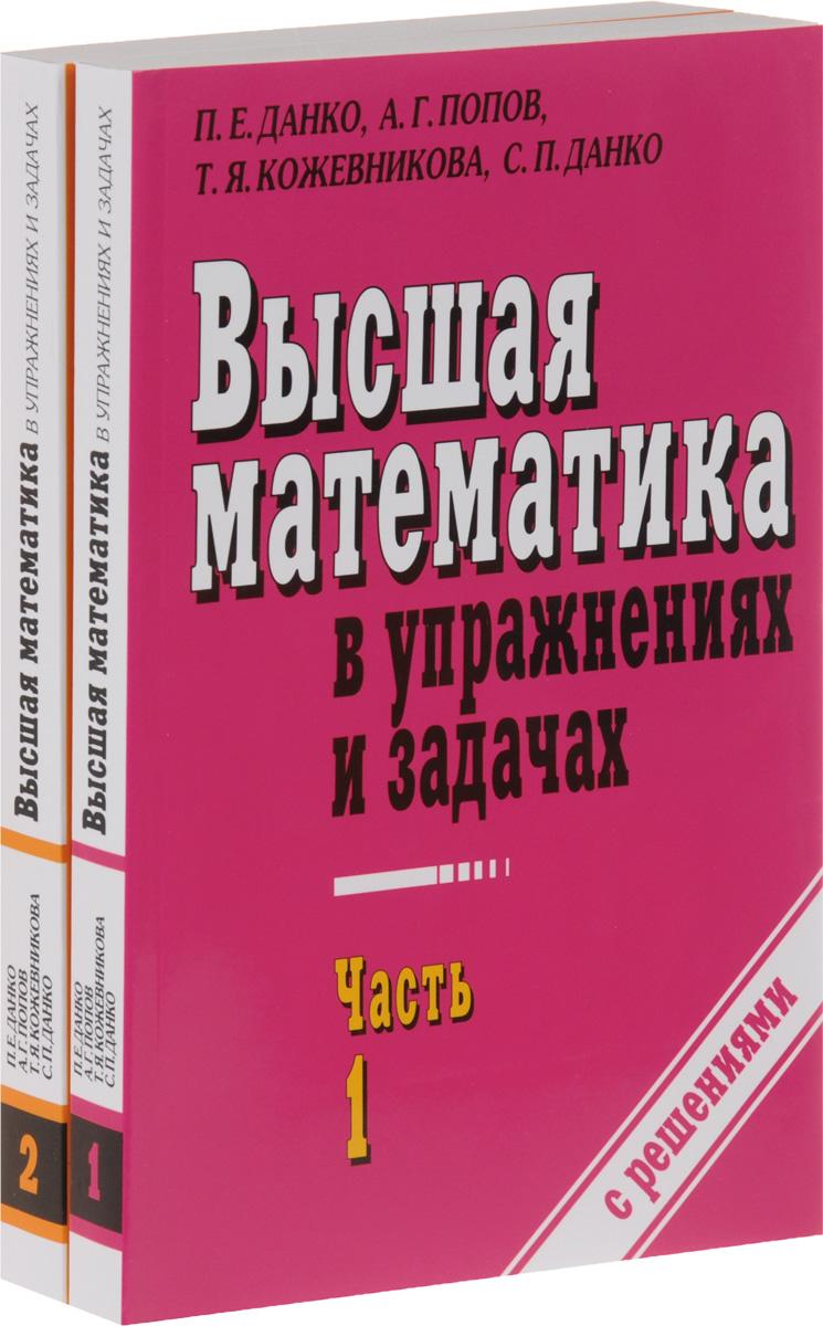 Высшая математика в упражнениях и задачах. Учебное пособие. В 2 частях (комплект)