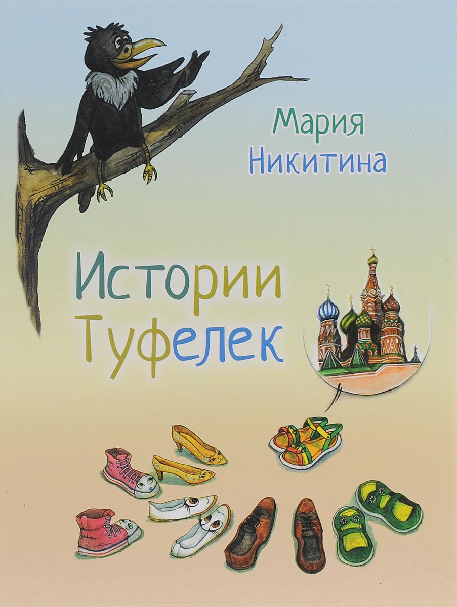Мария Никитина Истории туфелек