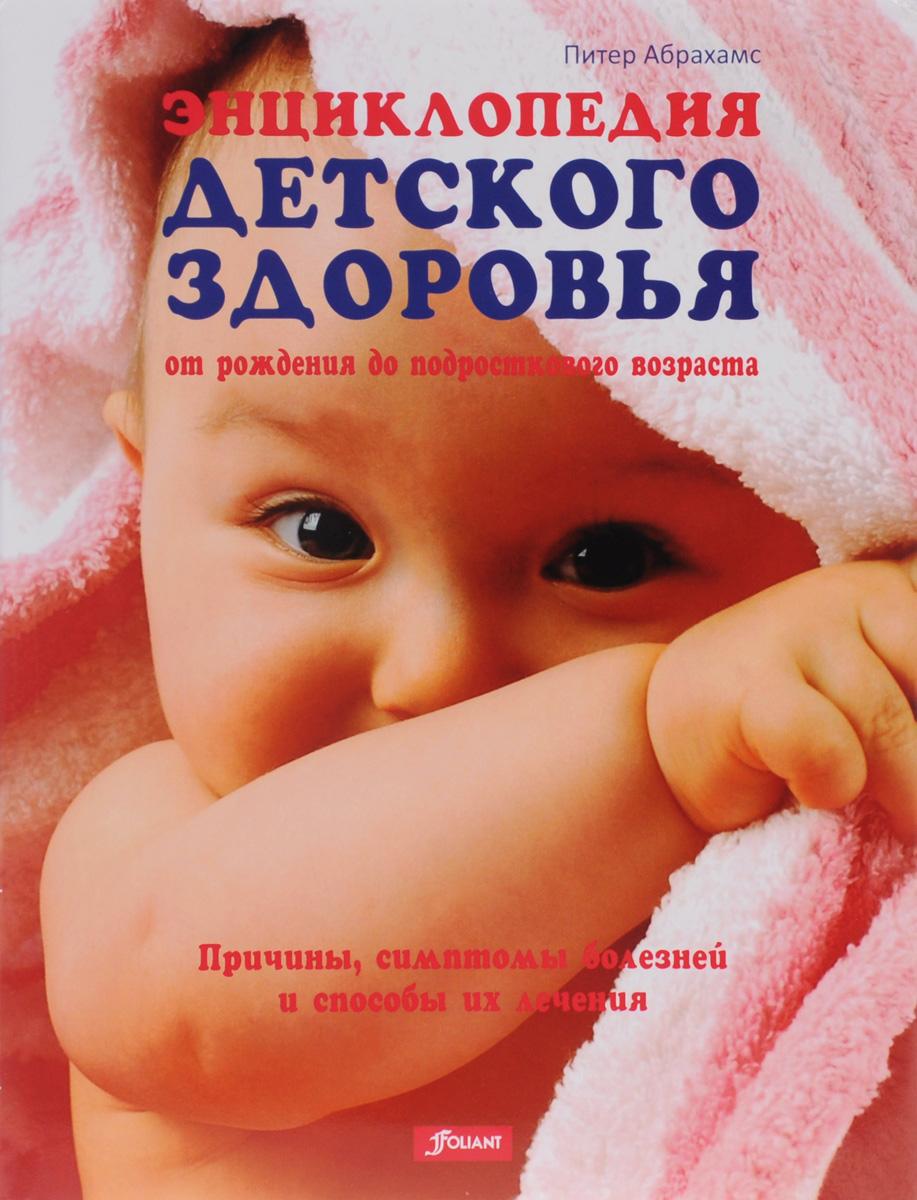 Энциклопедия детского здоровья. От рождения до подросткового возраста