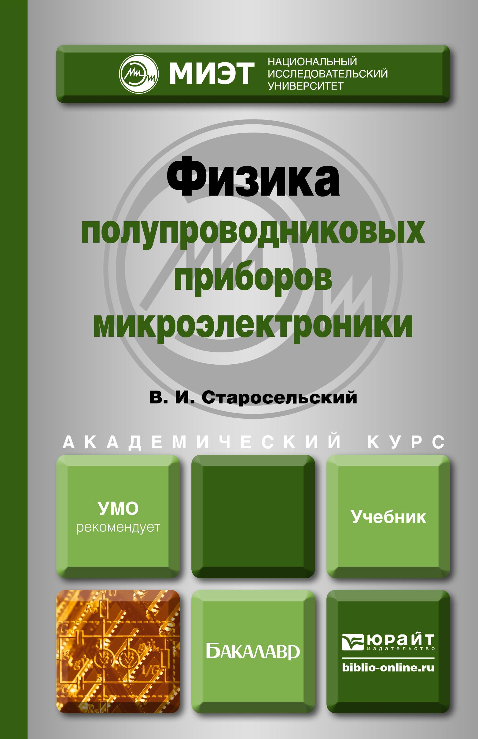 Физика полупроводниковых приборов микроэлектроники. Учебное пособие. В. И. Старосельский