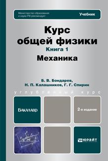 Курс общей физики. Книга 1. Механика. Учебник. Б. В. Бондарев, Н. П. Калашников, Г. Г.  Спирин