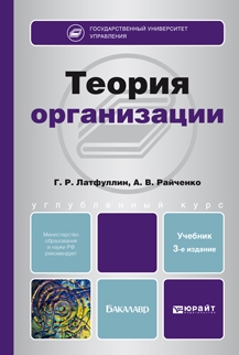 Теория организации. Учебник. Г. Р. Латфуллин, А. В. Райченко