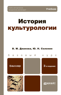 В. М. Дианова, Ю. Н. Солонин. История культурологии. Учебник