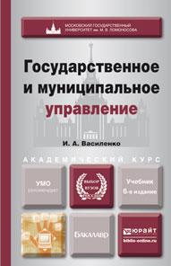 И. А. Василенко Государственное и муниципальное управление. Учебник