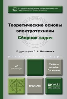 Теоретические основы электротехники. Сборник задач. Учебное пособие методы расчета электромагнитных полей