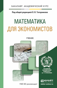 Математика для экономистов. Учебник