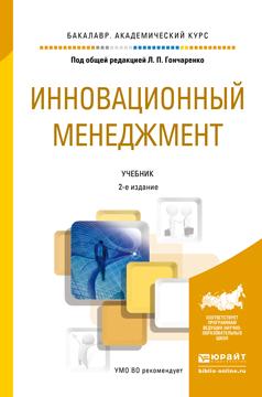Людмила Гончаренко. Инновационный менеджмент. Учебник