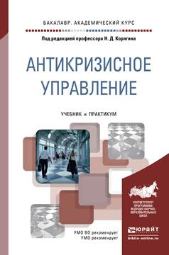 Антикризисное управление. Учебник и практикум для академического бакалавриата