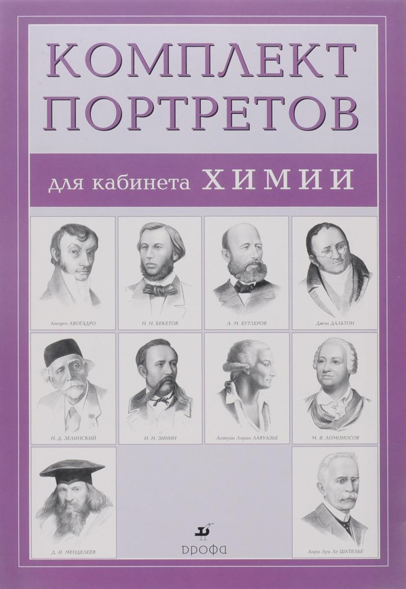 Абрамов Ф. А. Компл.Портреты для кабинета химии (10 портретов)