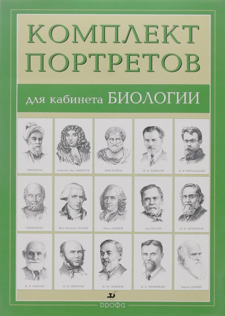 Компл.Портреты для кабинета биологии (15 портретов)