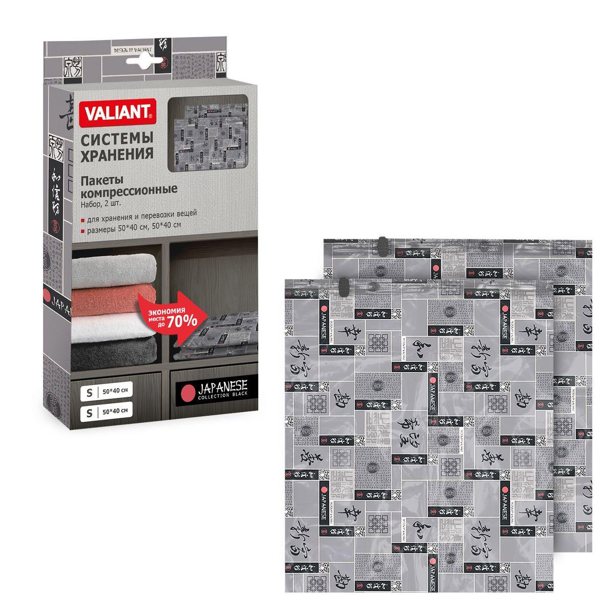 Пакет компрессионный Valiant Japanese Black, 50 х 40 см, 2 штJB-VS-54Набор Valiant Japanese Black состоит из двух компрессионных пакетов, которые помогут сэкономить место в шкафу. Пакеты защищают вещи от любых повреждений - влаги, пыли, пятен, плесени, моли и других насекомых, а также от обесцвечивания, запахов и бактерий. Чехлы закрываются на замок zip-lock. Не подходят для изделий из меха и кожи.Размер чехла: 50 х 40 см.