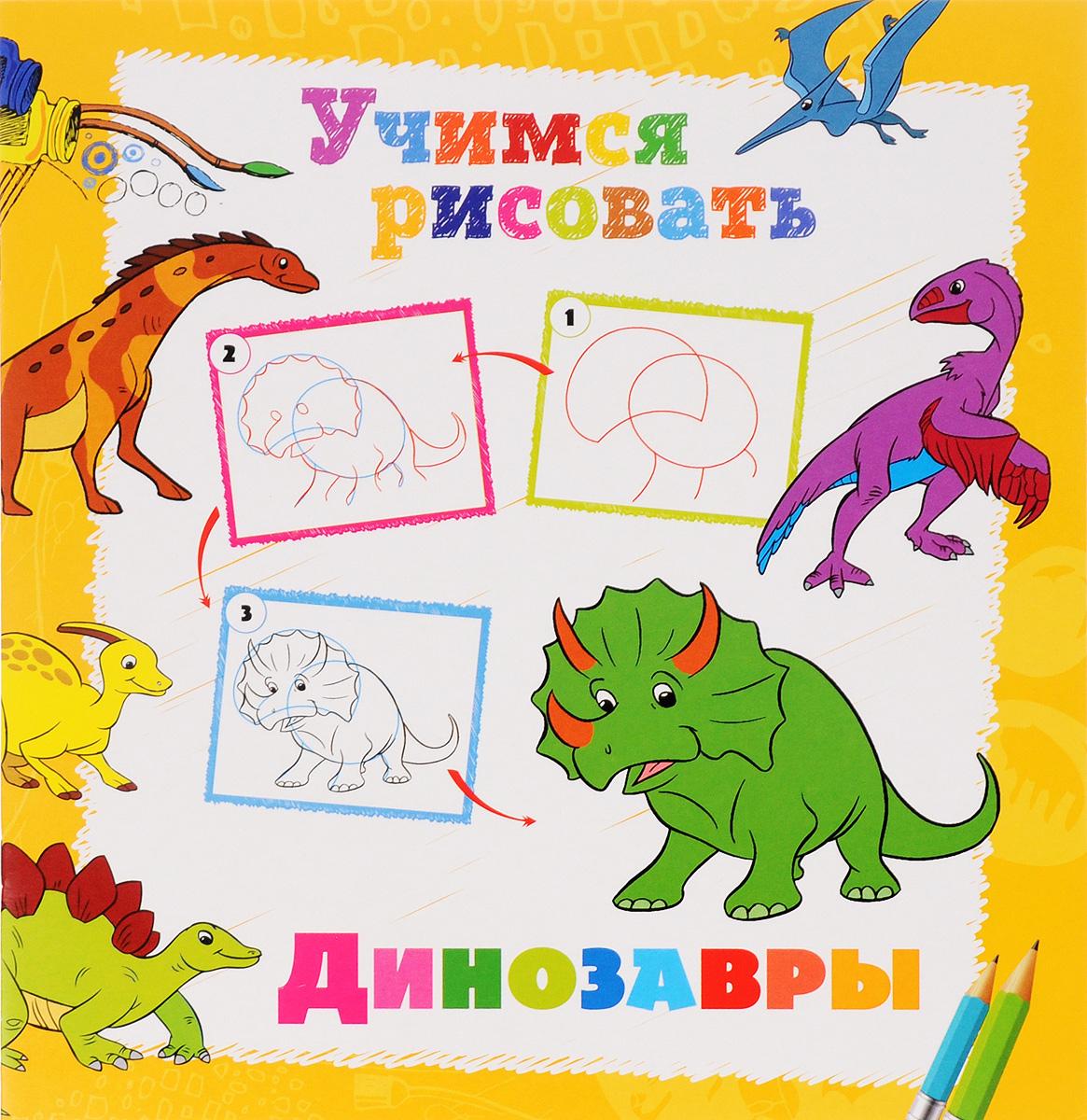 Динозавры. Книжка-раскраска