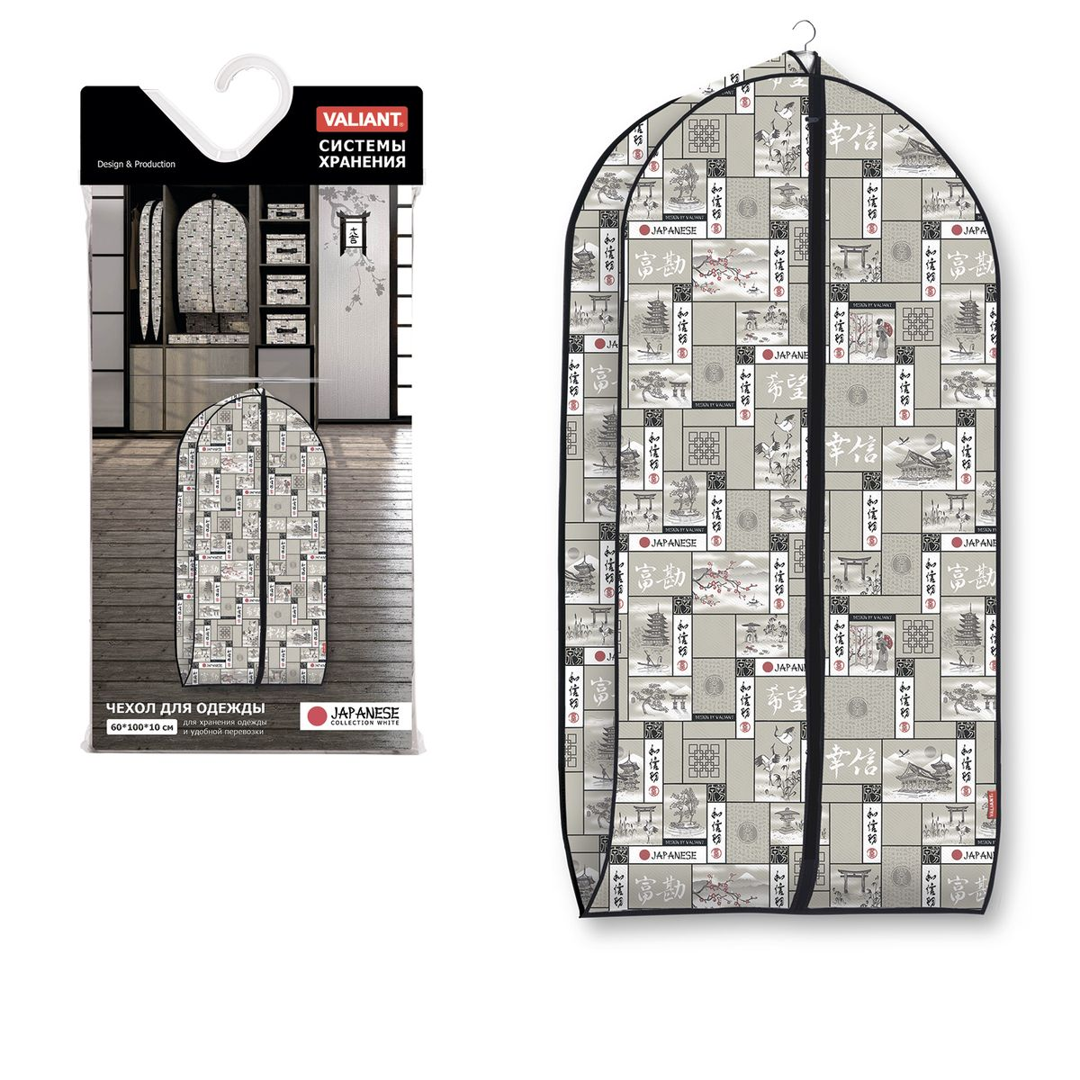 Чехол для одежды Valiant Japanese Black, объемный, 60 х 100 х 10 смJB-CV-100Чехол для одежды Valiant Japanese Black изготовлен из высококачественного нетканого материала (спанбонда), который обеспечивает естественную вентиляцию, позволяя воздуху проникать внутрь, но не пропускает пыль. Чехол очень удобен в использовании. Наличие боковой вставки увеличивает объем чехла, что позволяет хранить крупные объемные вещи. Чехол легко открывается и закрывается застежкой-молнией. Идеально подойдет для хранения одежды и удобной перевозки. Система хранения Japanese Black создаст трогательную атмосферу романтического настроения в женском гардеробе. Оригинальный дизайн придется по вкусу ценительницам эстетичного хранения. Системы хранения в едином дизайне сделают вашу гардеробную изысканной и невероятно стильной.