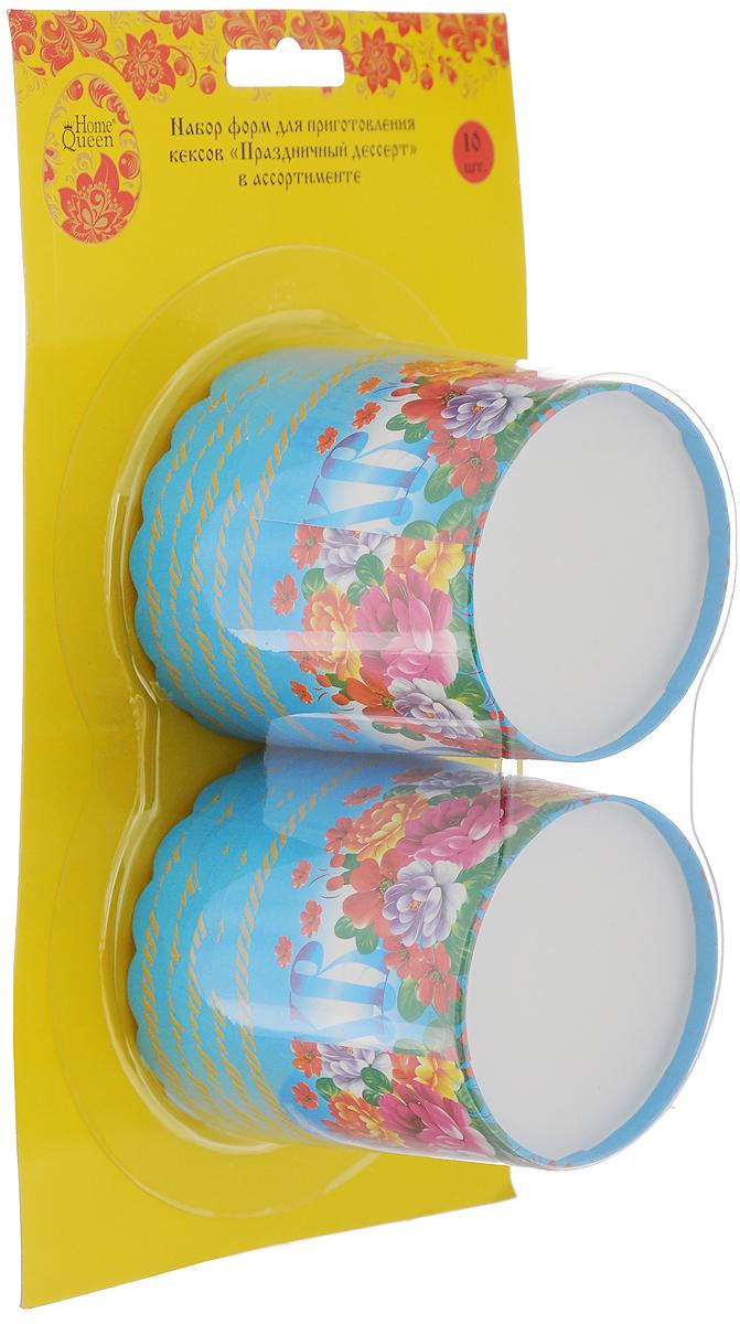 Набор форм для выпечки кексов Home Queen Праздничный десерт, 10 шт69937Формы Home Queen Праздничный десерт изготовлены из бумаги с ПЭТ покрытием. Они используются для приготовления куличей, а также другой выпечки. Изделия декорированы яркими рисунками. С такими формами вы всегда сможете порадовать своих близких оригинальной выпечкой. Диаметр формы (по верхнему краю): 6,5 см. Высота: 5,5 см.