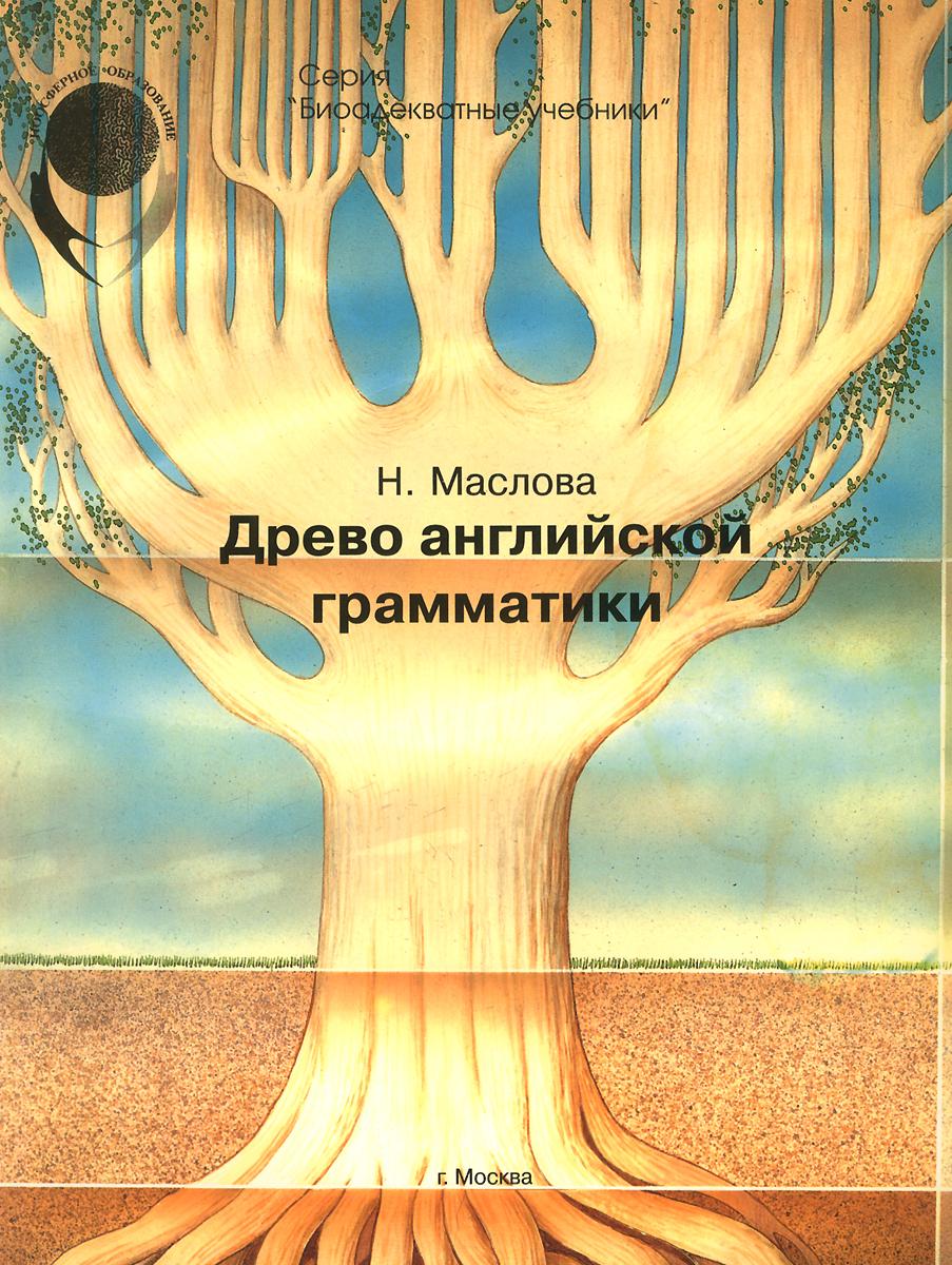 Н. Маслова Древо английской грамматики