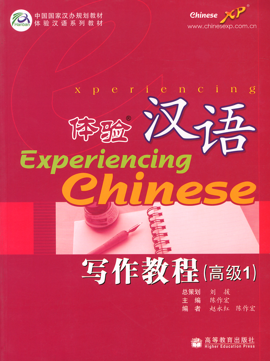 Experiencing Chinese: Writing Book: Advanced 1 foreign language ten difficulties errors in grammar book practical teaching chinese hanzi books
