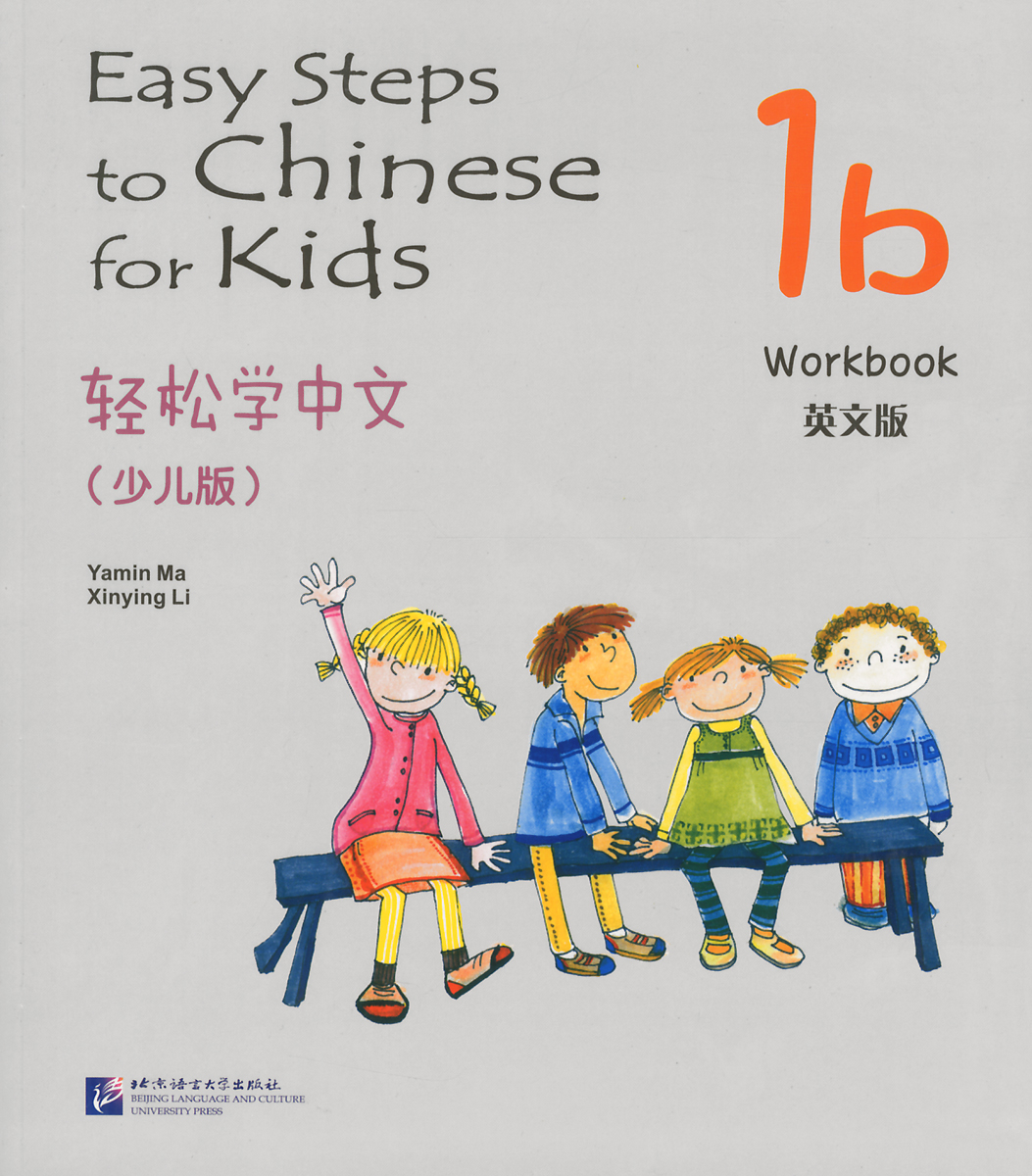 Easy Steps to Chinese for Kids 1B: Workbook on a chinese screen