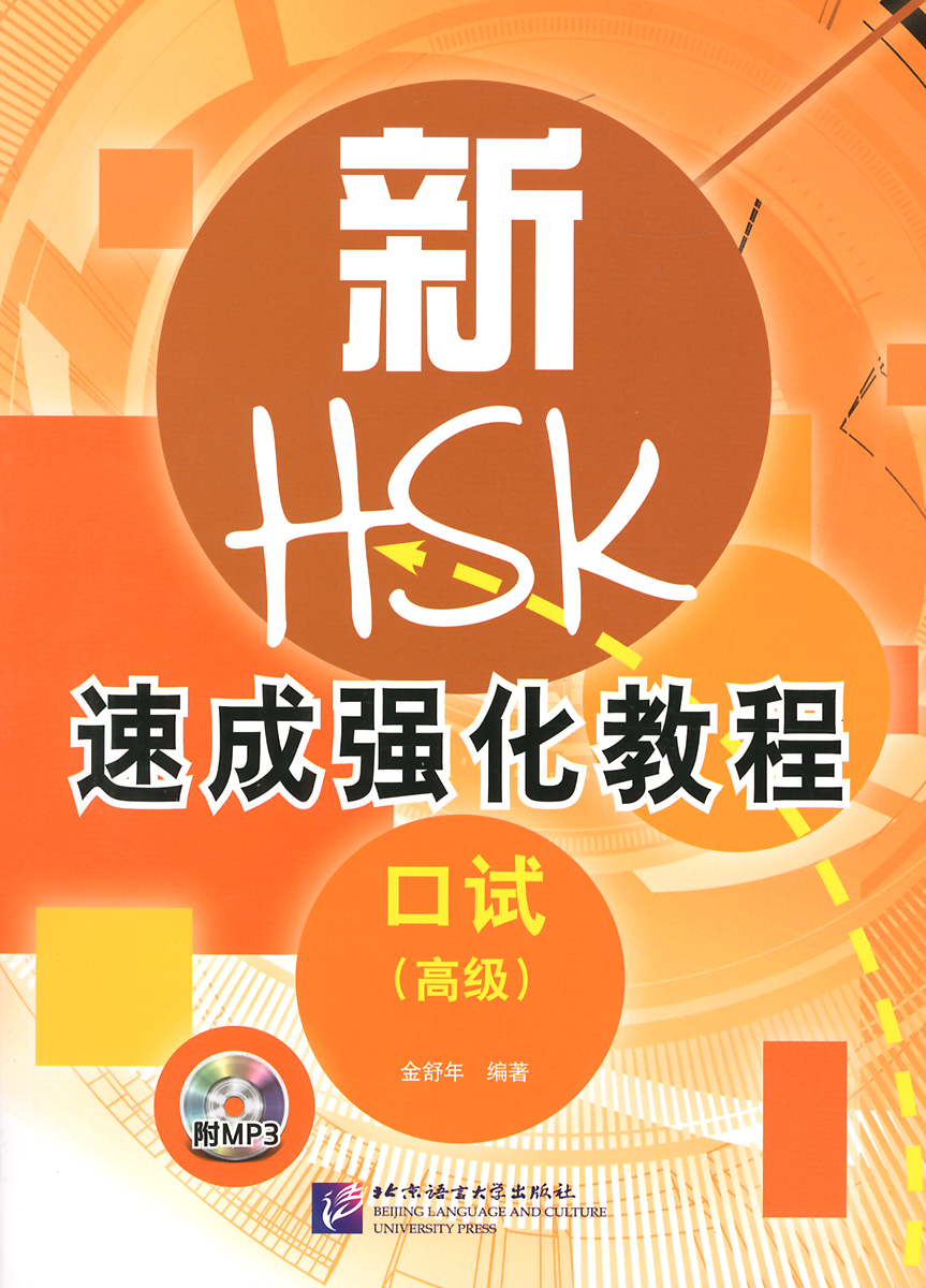 A Short Intensive Course of New HSK Oral: Advanced (+ MP3) intensive chinese course chinese characters and reading 2 for elementary chinese english comments