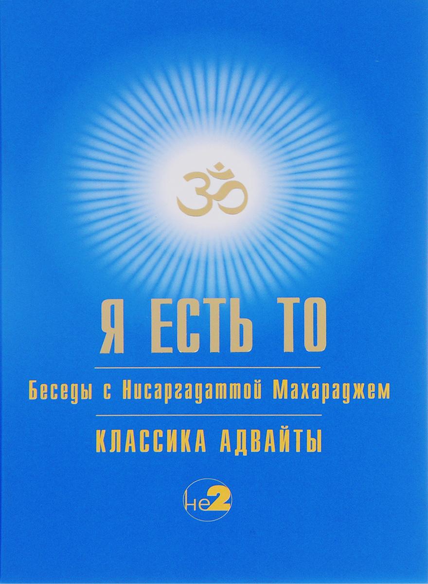 Zakazat.ru: Я есть То. Нисаргадатта Махарадж