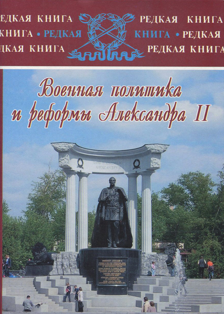 Е. П. Толмачев Военная политика и реформы Александра II сефер мишне берура часть ii истолкованное учение