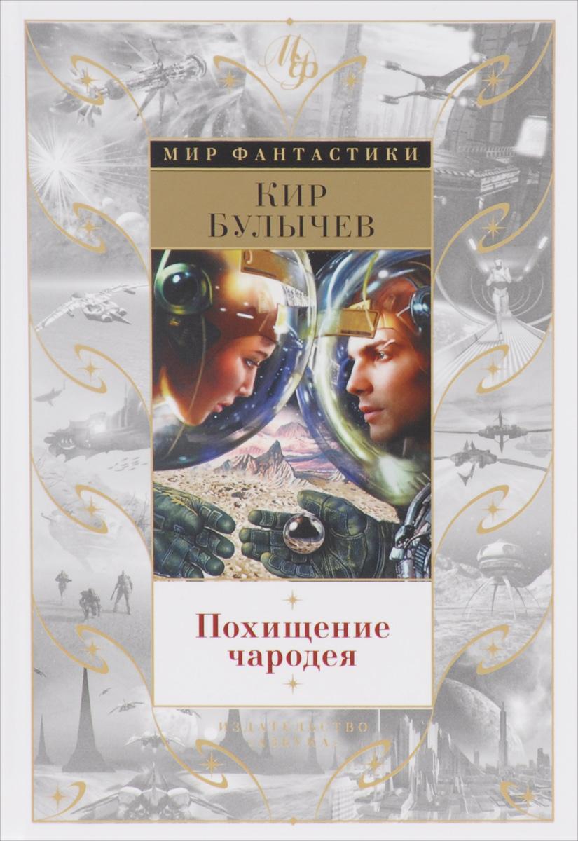 Кир Булычев Похищение чародея кир булычев гений из гусляра сборник