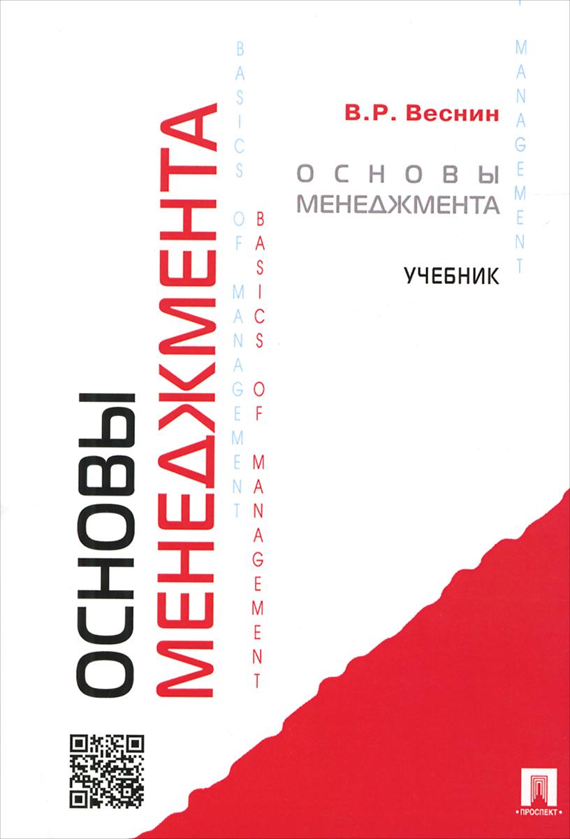 В. Р. Веснин Основы менеджмента