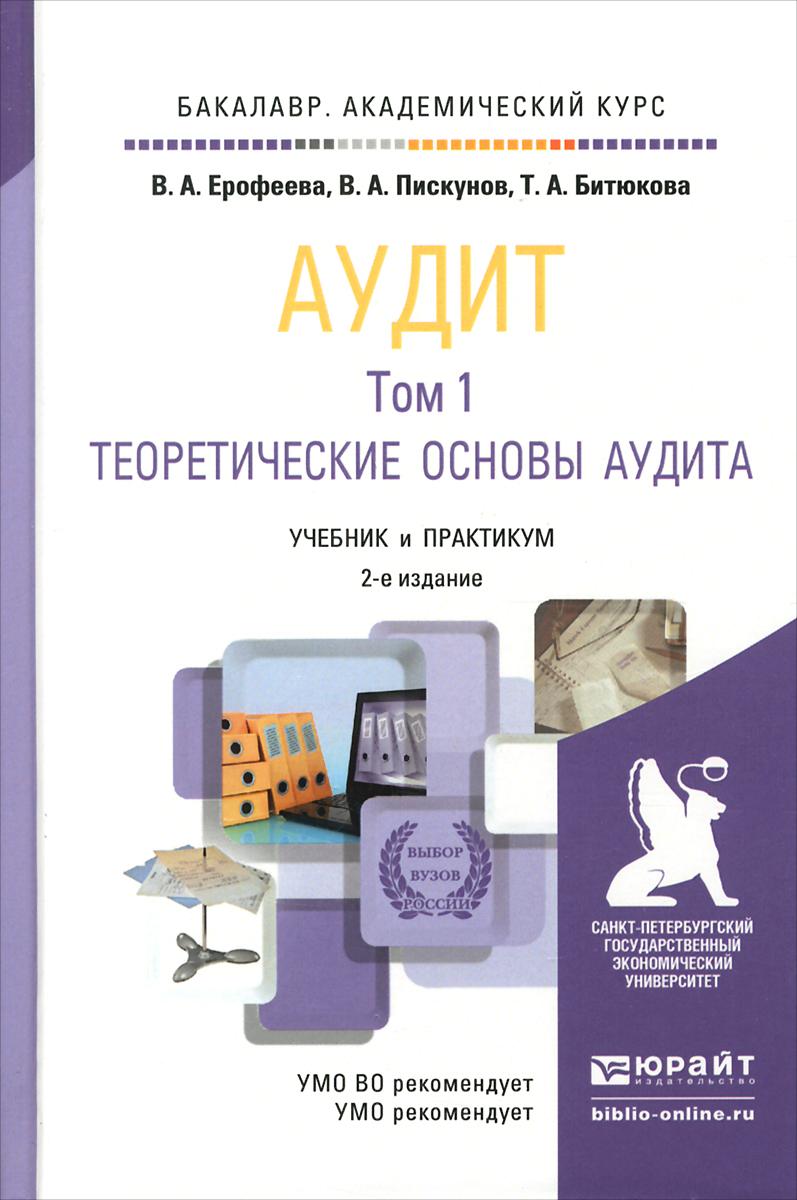Аудит. Учебник и практикум. В 2 томах. Том 1. Теоритические основы аудита