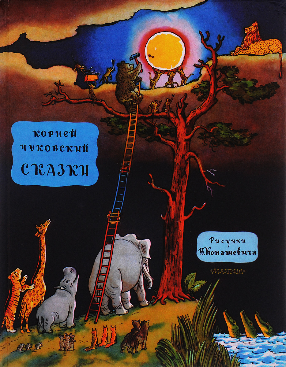 Корней Чуковский Корней Чуковский. Сказки книга про камни