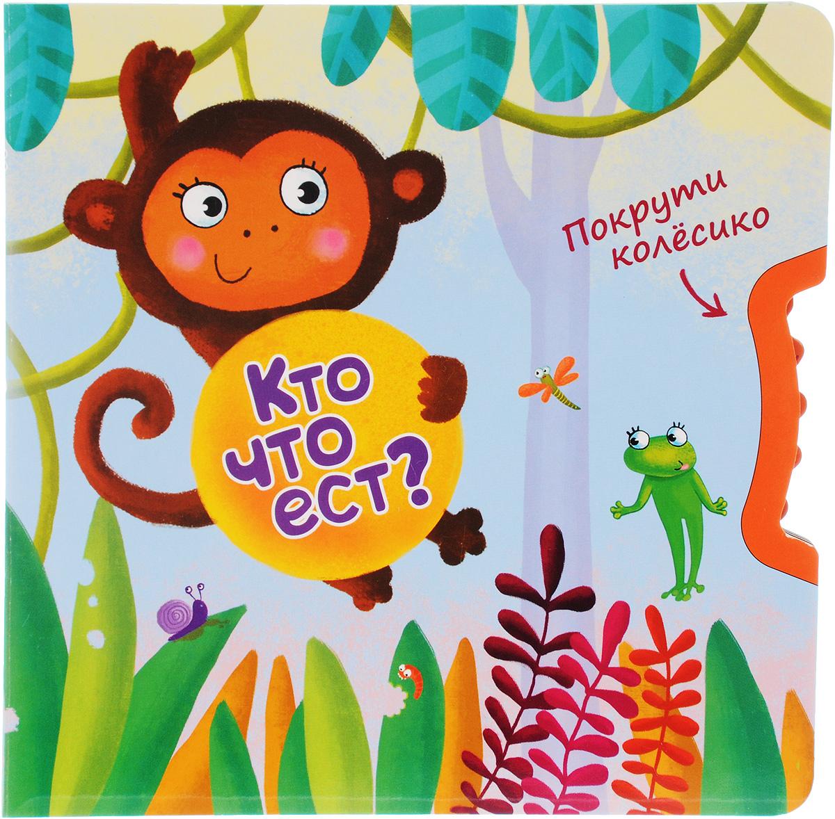 Валерия Вилюнова, Наталья Магай, Мария Романова Кто что ест? про зверят кто что ест