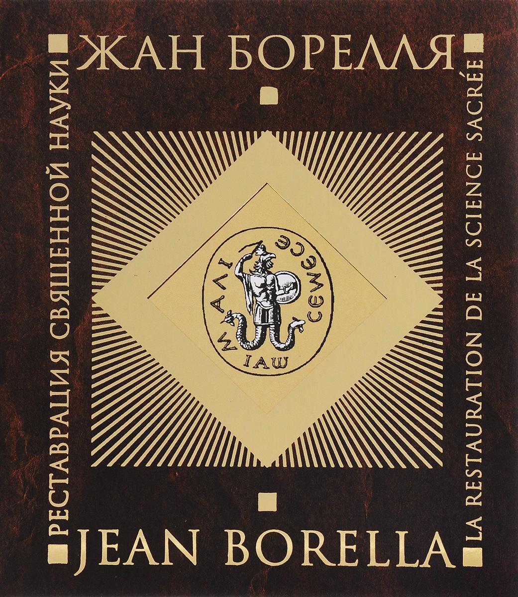 Жан Борелля