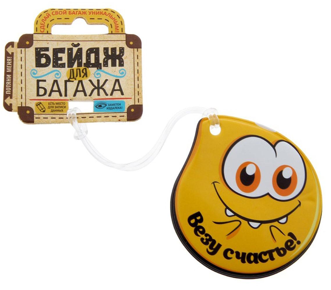 "Бирка на чемодан Sima-land ""Везу счастье"", 8 х 8,3 см. 1144508"