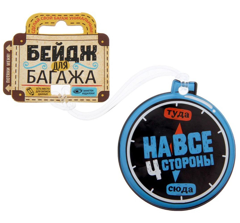 Бирка на чемодан Sima-land На все 4 стороны, 8 х 8,8 см