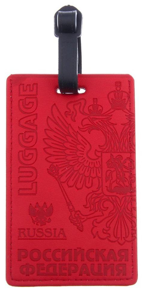 "Бирка на чемодан Sima-land ""Российская Федерация"", 7 х 11,5 см. 1153527"