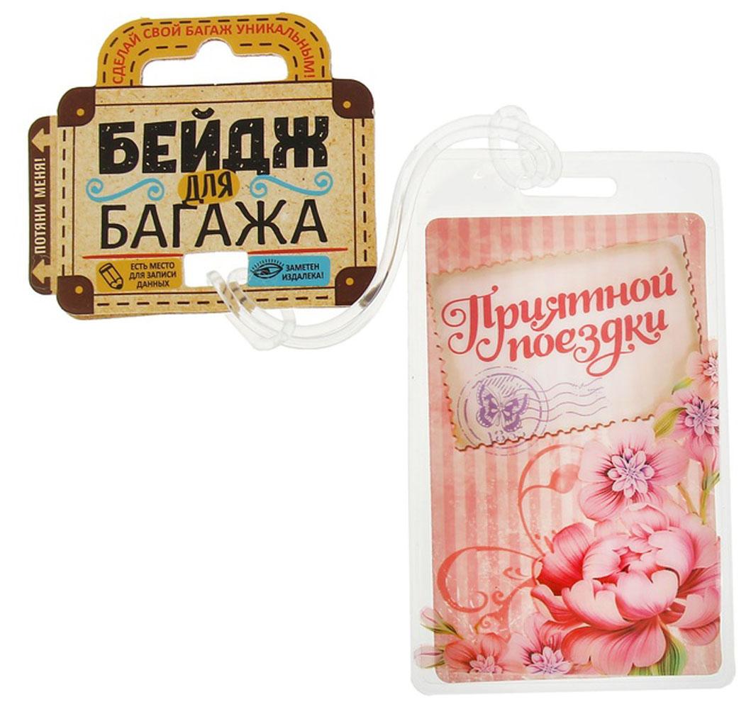 "Бирка на чемодан Sima-land ""Приятной поездки"", 6,5 х 11 см. 1156270"