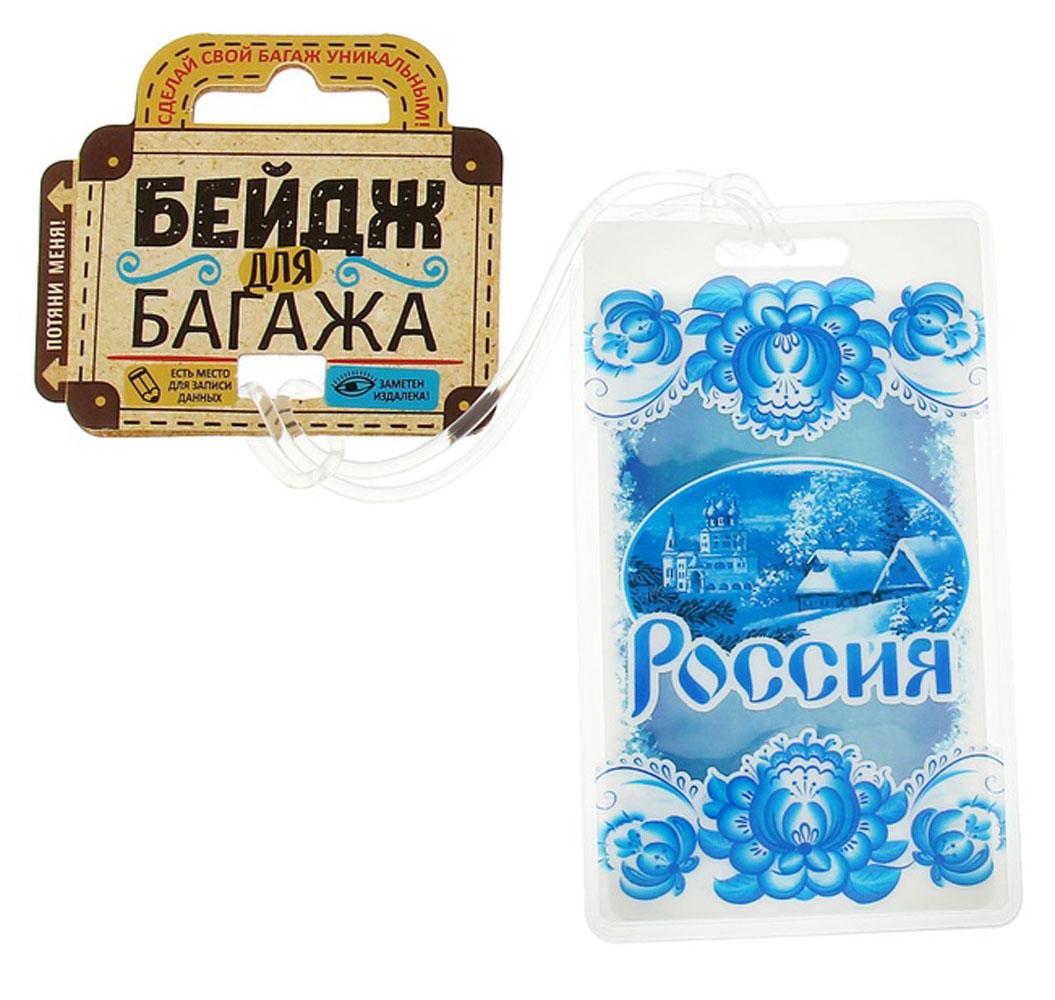 """Бирка на чемодан Sima-land """"Россия"""", 6,5 х 11 см. 1156272"""