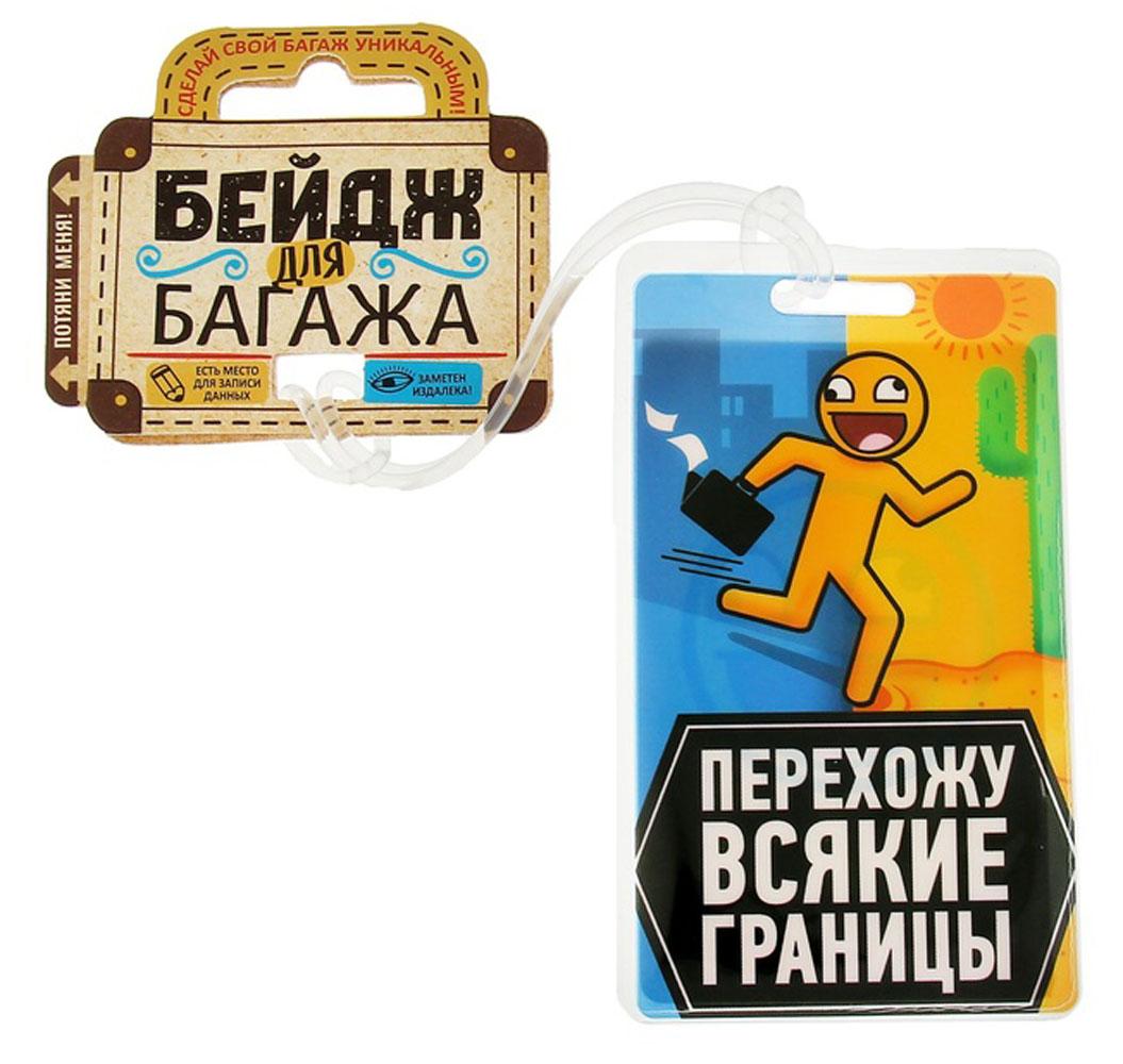 Бирка на чемодан Sima-land Перехожу границы, 6,5 х 11 см. 11562741156282Оригинальная бирка на чемодан Sima-land Перехожу границы, выполненная из полимера и картона, декорирована ярким принтом. Изделие дополнено визиткой, на которой вы можете указать свое имя и контактные данные. Бирка позволит вам быстро отыскать свой багаж на транспортерной ленте. А если ваш багаж отправится в другом направлении, яркая бирка поможет работникам аэропорта скорее найти владельца и доставить багаж.