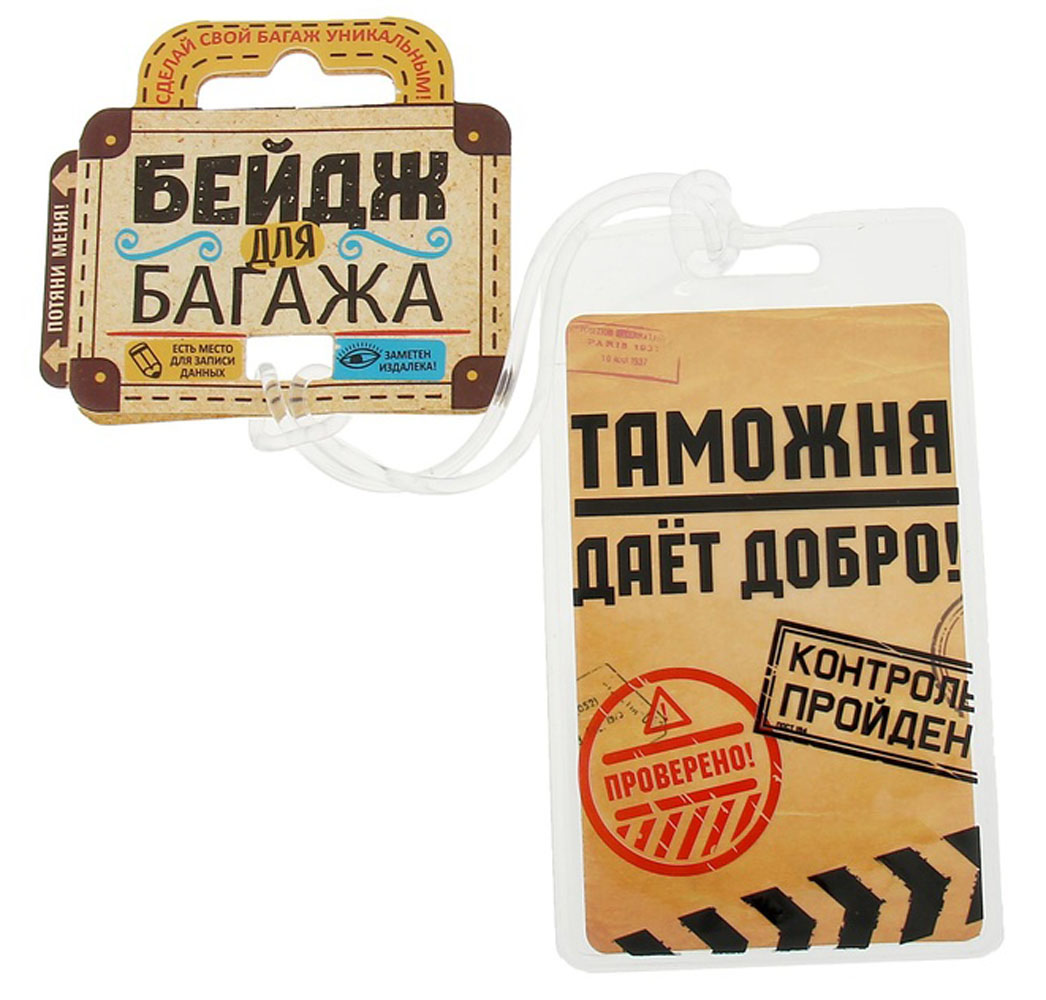 Бирка на чемодан Sima-land Таможня дает добро, 6,5 х 11 см. 11562771156277Оригинальная бирка на чемодан Sima-land Таможня дает добро, выполненная из полимера и картона, декорирована ярким принтом. Изделие дополнено визиткой, на которой вы можете указать свое имя и контактные данные. Бирка позволит вам быстро отыскать свой багаж на транспортерной ленте. А если ваш багаж отправится в другом направлении, яркая бирка поможет работникам аэропорта скорее найти владельца и доставить багаж.